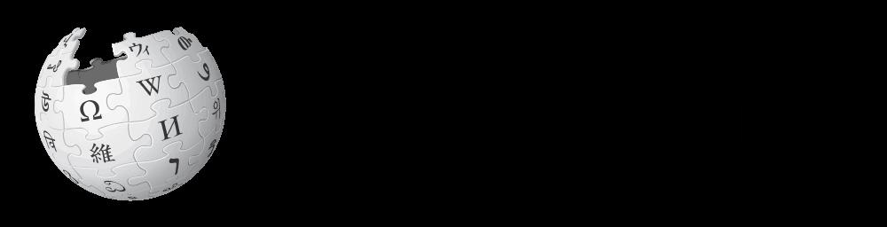 logo-wikipedia-es